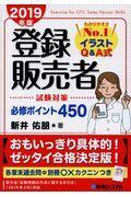 登録販売者試験対策必修ポイント450 2019年版の本