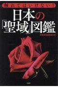 触れてはいけない!日本の「聖域」図鑑の本