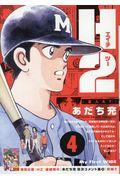 H2 4の本