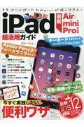 iPad超活用ガイドの本