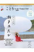 ことりっぷMagazine Vol.21(2019 Summer)の本