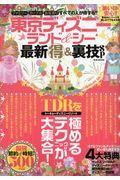東京ディズニーランド&シー最新(得)&裏ワザSPの本