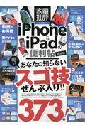 iPhone&iPadの便利帖最新版の本