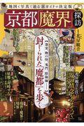 京都「魔界」探訪の本