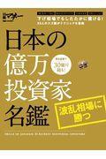 日本の億万投資家名鑑 波乱相場に勝つの本