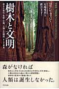 樹木と文明の本
