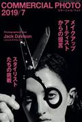 COMMERCIAL PHOTO (コマーシャル・フォト) 2019年 07月号...の本