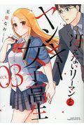 冴えないリーマンとヤンキー女子高生 03の本
