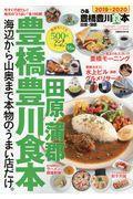 ぴあ豊橋豊川食本 2019→2020の本