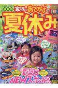 まっぷる京阪神・名古屋発家族でおでかけ夏休み号の本
