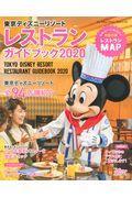 東京ディズニーリゾートレストランガイドブック 2020の本