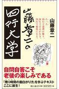 山藤章二の四行大学の本
