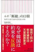ルポ「断絶」の日韓の本