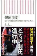 報道事変の本