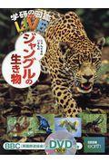 ジャングルの生き物の本