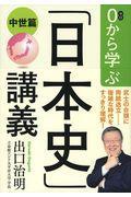 0から学ぶ「日本史」講義の本