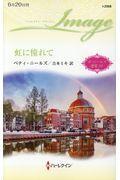 虹に憧れての本