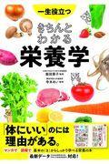 一生役立つきちんとわかる栄養学の本