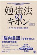 勉強法のキホンの本