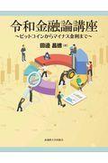 令和金融論講座の本