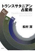 トランスサタニアン占星術の本