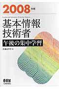 基本情報技術者午後の集中学習 2008年版の本