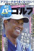 週刊パーゴルフ 2019年 7/2号の本