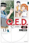 Q.E.D. iffー証明終了ー 13の本