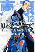 東京卍リベンジャーズ 12の本