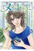 メイクドクター化粧心療士・加賀見耀子 3の本