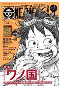 ONE PIECE magazine Vol.6の本