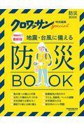 増補改訂 最新版地震・台風に備える防災BOOKの本