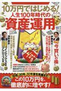 10万円ではじめる!人生100年時代の資産運用の本
