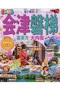 まっぷる会津・磐梯の本