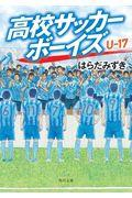 高校サッカーボーイズUー17の本