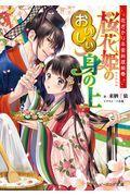 桜花姫のおいしい身の上の本