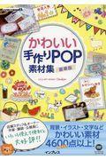 かわいい手作りPOP素材集豪華版の本