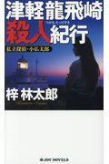 津軽龍飛崎殺人紀行の本