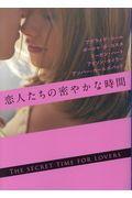 恋人たちの密やかな時間の本