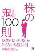 株の鬼100則の本