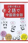 日常で使える2語で中国語会話の本