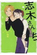 志木さんち 2の本