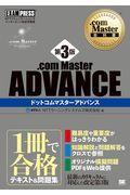 第3版 .com Master ADVANCEの本