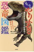もっとやりすぎ恐竜図鑑の本