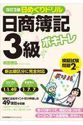 改訂2版 ボキトレ日めくりドリル日商簿記3級の本