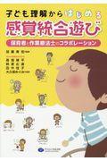 子ども理解からはじめる感覚統合遊びの本