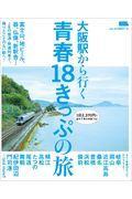 大阪駅から行く青春18きっぷの旅の本