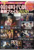韓国時代劇最新ファイル 2020の本