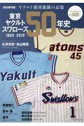 東京ヤクルトスワローズ50年史の本