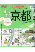 まっぷるまち歩き京都の本